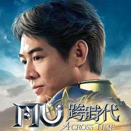 奇蹟MU:跨時代