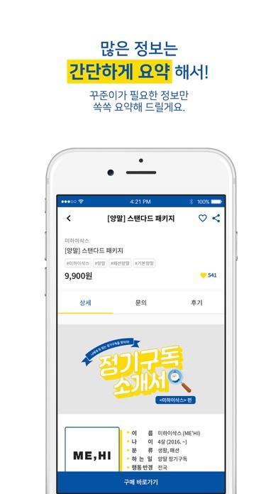 꾸준 - 대한민국 NO.1 정기구독 중개 플랫폼 screenshot 5