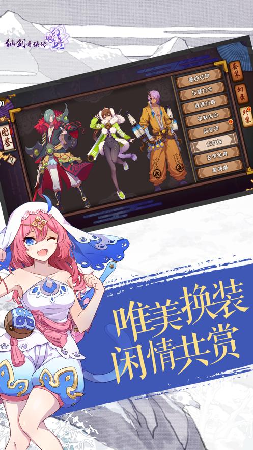 仙剑奇侠传幻璃镜(群妖共逐-盟会战)-1