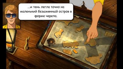 Скриншот №3 к Broken Sword 2