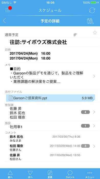 サイボウズ KUNAI ScreenShot4
