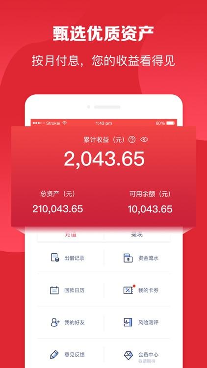 爱木财富-短期高收益的金融理财产品 screenshot-3