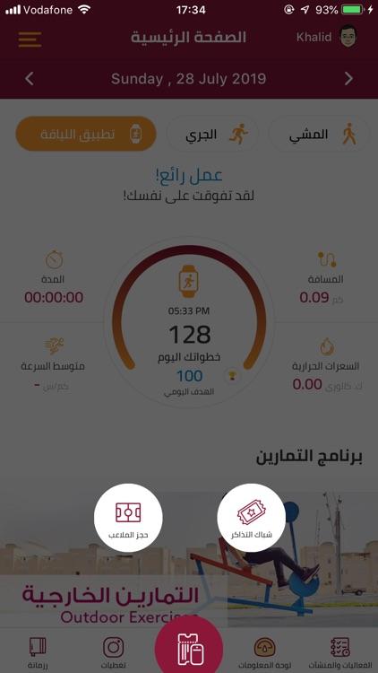 QSFA screenshot-4