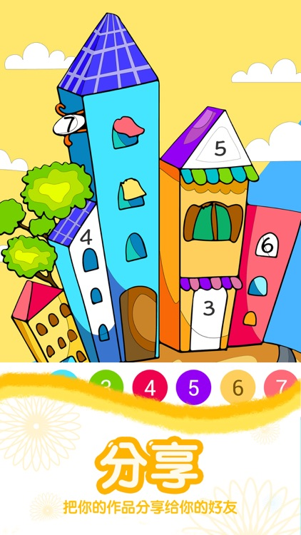 数字绘画-益智休闲填色绘画游戏 screenshot-4