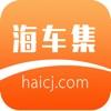 海车集-上海二手车交易中心官方App