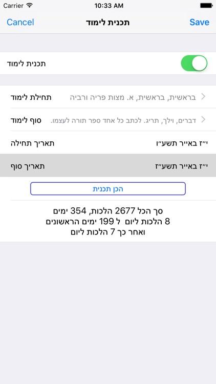 Esh Sefer Hahinuch אש החינוך screenshot-4
