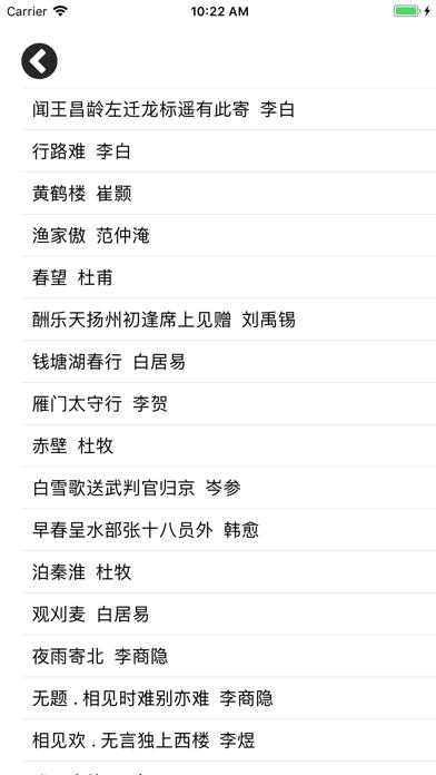 经典古诗词朗诵版 screenshot 3