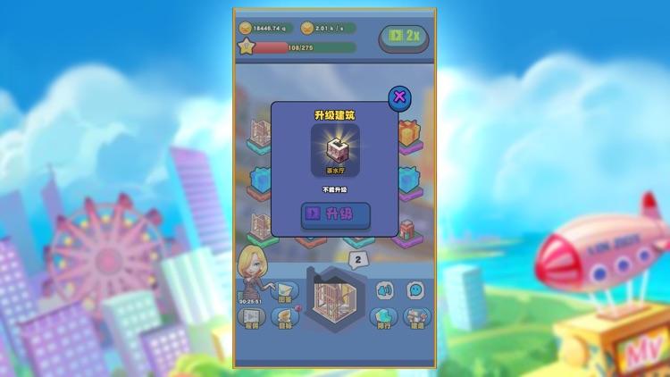 都市大亨-养成计划 screenshot-4