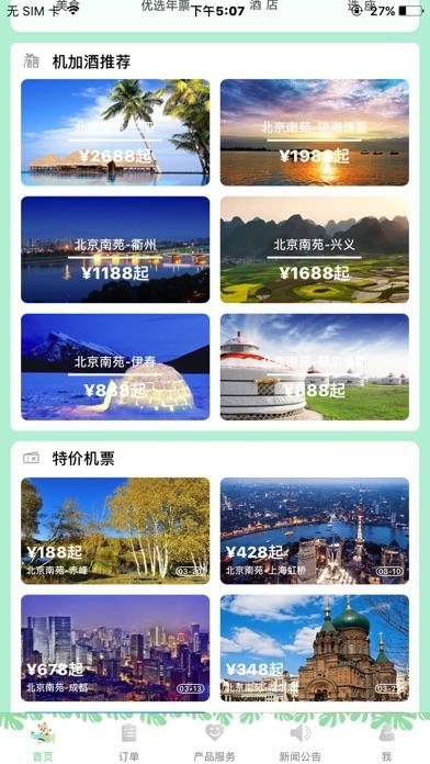中国联航 screenshot two