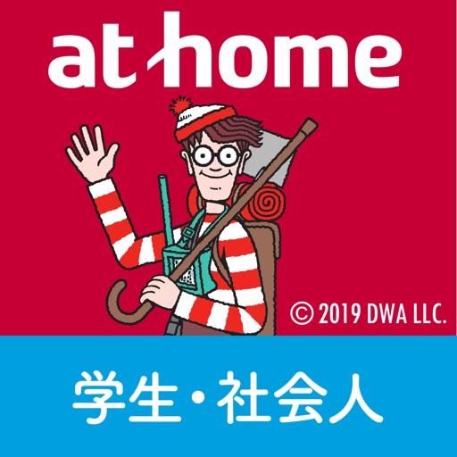 アットホーム賃貸-学生・社会人ひとり暮らしのためのお部屋探し