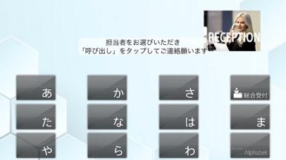 オフィス受付 Pro Screenshot