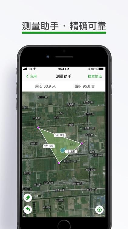 大疆农服 screenshot-4