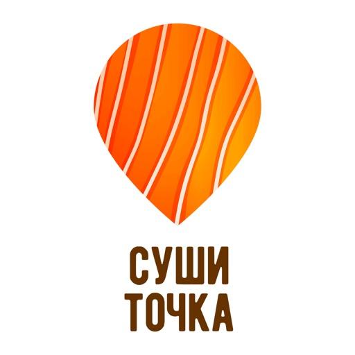 Суши Точка | Челябинск