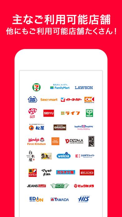 PayPay-ペイペイ(簡単、お得なスマホ決済アプリ)のおすすめ画像9