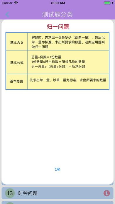 School of Libra  - 二年级例题习题集 screenshot 8