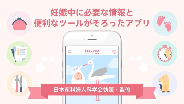 妊娠・出産アプリ Babyプラス -  妊娠の悩み解決 screenshot-0