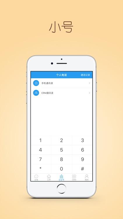 创业加-移动通讯办公 screenshot-3