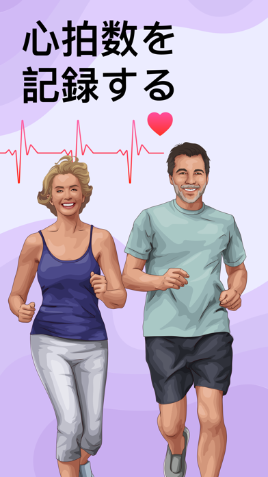BetterMe: Heart Rate Trackerのおすすめ画像1