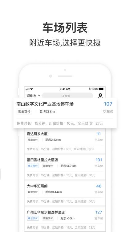 停车王 screenshot-2