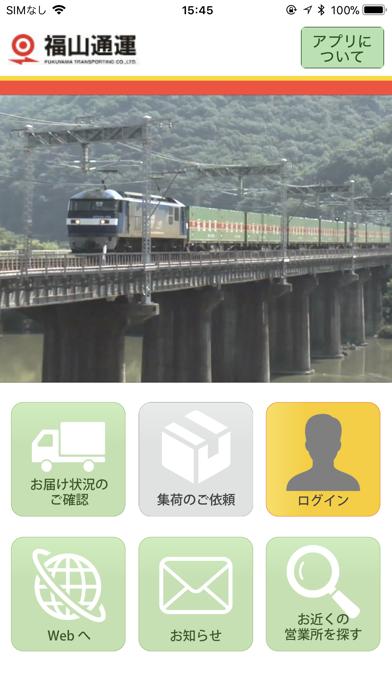 福山通運公式アプリのスクリーンショット1