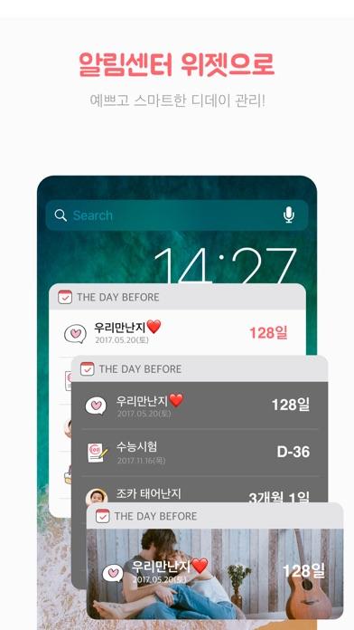 다운로드 TheDayBefore (디데이 위젯) Android 용