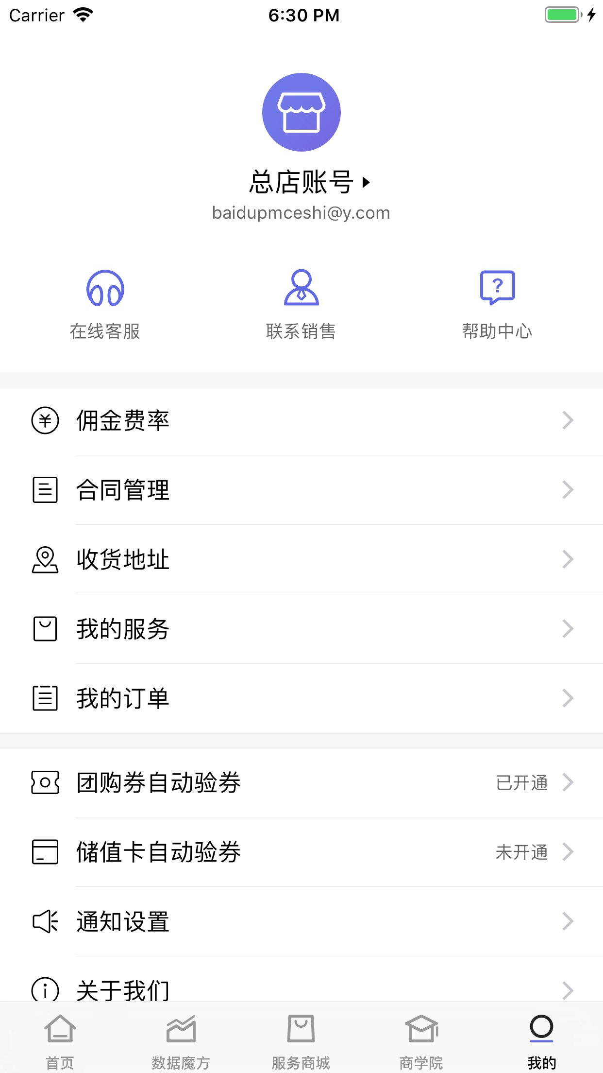 百度糯米商家 Screenshot