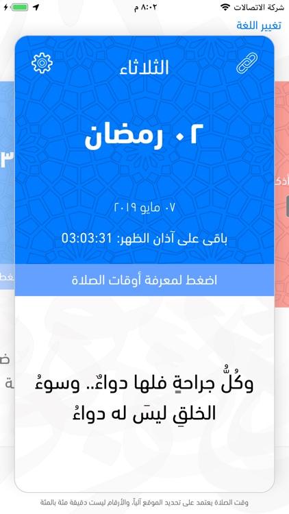 Imsakyet Ramadan 2021 screenshot-5