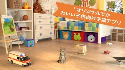 Little Kitten 小さな子猫 - お気に入りの猫のおすすめ画像1