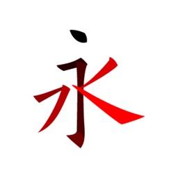 汉字笔画描红字帖-学习语文生字笔顺笔划的App
