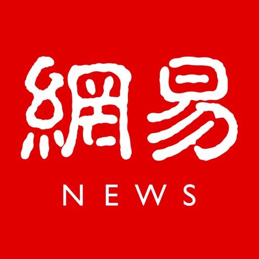 网易新闻 iOS App