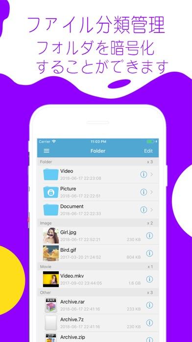 File Manager - プライバシー保護 ファイルのスクリーンショット4