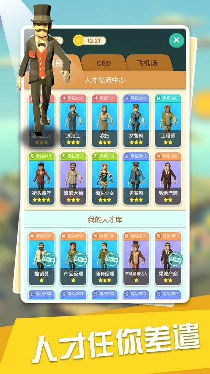 城市缔造者: 拆迁队出动 screenshot-3