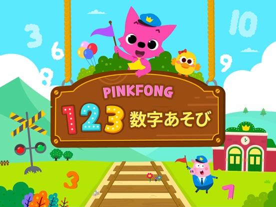 Pinkfong 123数字あそびのおすすめ画像1