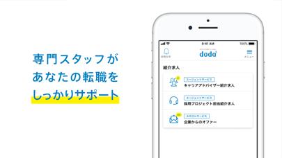 転職 求人 はdoda - 仕事探しを支援する転職サイトのおすすめ画像4