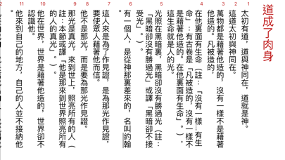 聖經工具(新約版) screenshot four