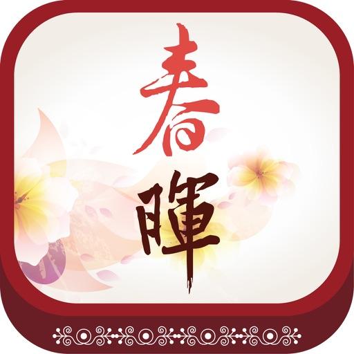 春暉中醫診所