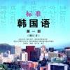 标准韩国语第一册 -韩语基础教材
