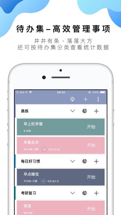 番茄ToDo-极简高效番茄钟 screenshot-3