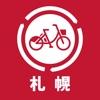 バイクシェア サービス(札幌版)