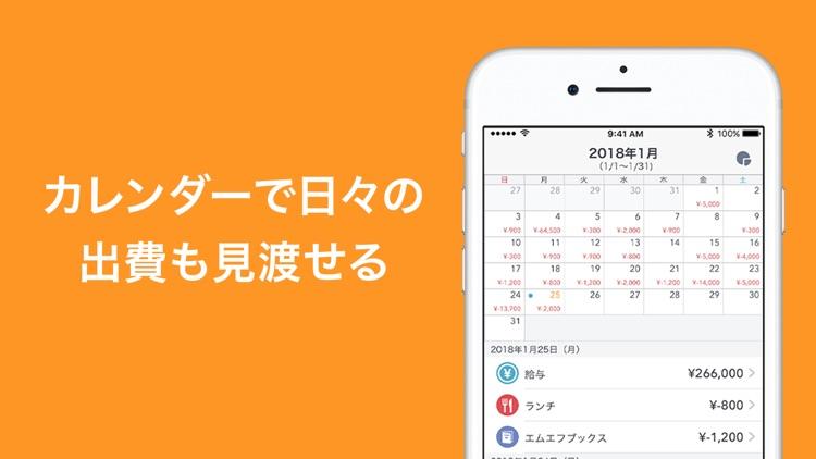 マネーフォワード ME - 人気の家計簿(かけいぼ) screenshot-4