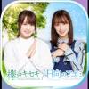 欅のキセキ/日向のアユミ - iPadアプリ