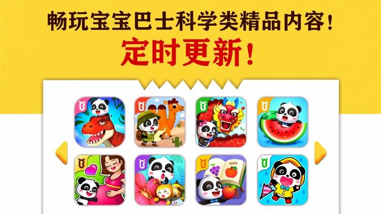 宝宝巴士科学岛-包粽子赛龙舟迎端午 screenshot-5
