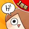ゆる~いゲゲゲの鬼太郎 妖怪ドタバタ大戦争 - iPadアプリ