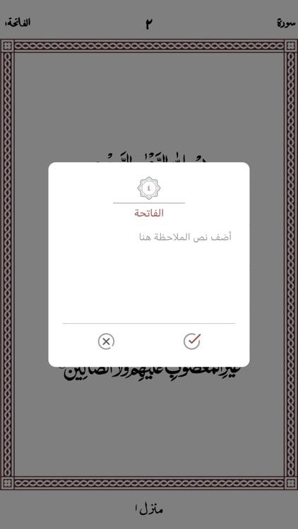 قرآن مجید - اردو screenshot-3