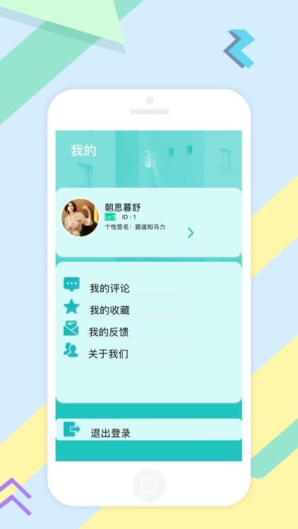 熊猫圈子 screenshot-4