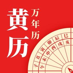 黄历万年历-日历农历每日运势