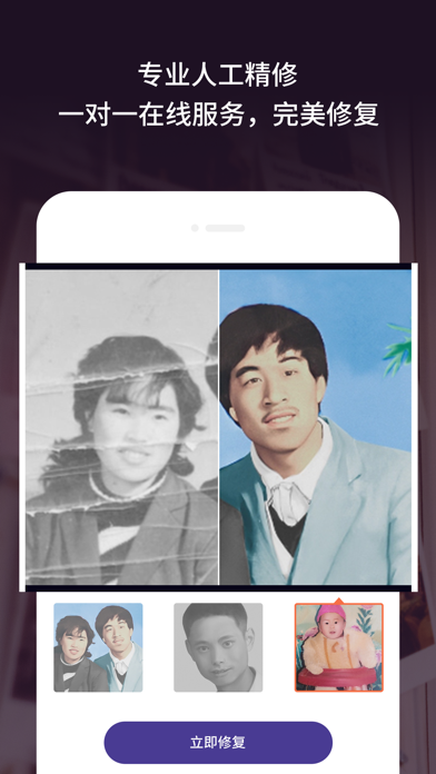 老旧照片修复-模糊照片处理恢复软件屏幕截图4