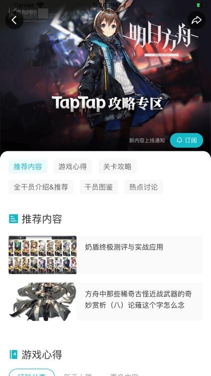 TapTap 社区 screenshot-5