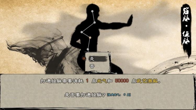 英雄群侠传II screenshot-5