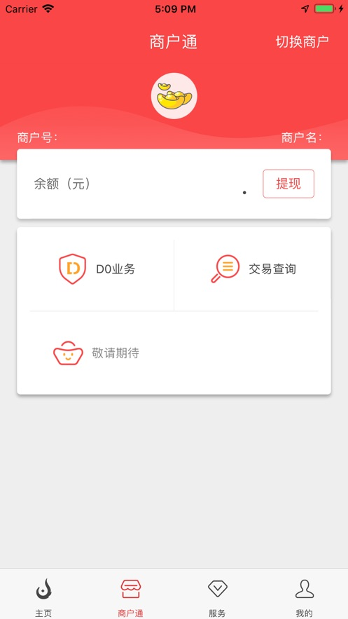 联动掌财 App 截图